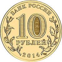 10-rublej-respublika-krym-2014g-avers-200