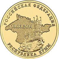 10-rublej-respublika-krym-2014g-revers-200