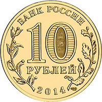 10-rublej-sevastopol-2014g-avers-200