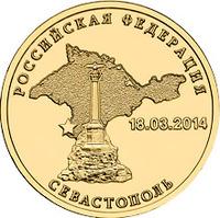 10-rublej-sevastopol-2014g-revers-200