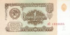 1_советский_рубль_1961_г._Аверс