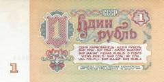 1_советский_рубль_1961_г._Реверс