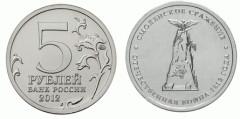 2689_Smolenskoe srazhenie
