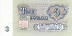 3_советских_рубля_1961_г._Реверс