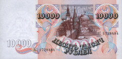 Banknote_10000_rubles_(1992)_back