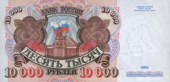 Banknote_10000_rubles_(1992)_front