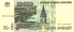Banknote_10000_rubles_(1995)_front