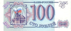 Banknote_100_rubles_(1993)_front