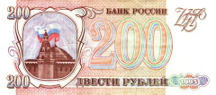 Banknote_200_rubles_(1993)_front