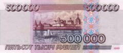Banknote_500000_rubles_(1995)_back