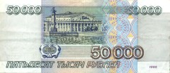 Banknote_50000_rubles_(1995)_back