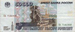 Banknote_50000_rubles_(1995)_front