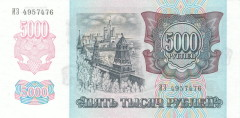 Banknote_5000_rubles_(1992)_back