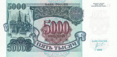 Banknote_5000_rubles_(1992)_front