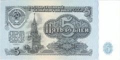 Soviet_Union-1961-Bill-5-Obverse