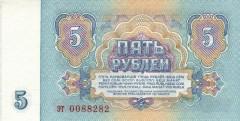 Soviet_Union-1961-Bill-5-Reverse