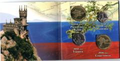 Крым - 4 монеты